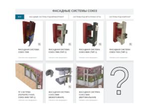 Выбираем фасадные системы от завода Союз